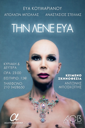 Τιμή εισιτηρίου: 12 Ευρώ Διάρκεια παράστασης: 1 ώρα (χωρίς διάλειμμα) Τηλέφωνο κρατήσεων: 210 3428650 - ΚΑΘΗΜΕΡΙΝΑ ΜΕΤΑ ΤΙΣ 17:30