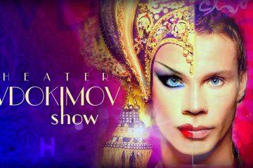 Anatoly Evdokimov Show. Όταν το drag show αγγίζει την τελειότητα.
