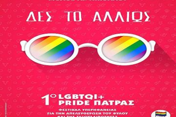 Το ΣΥΔ χαιρετίζει και συμμετέχει στο 1ο Patras Pride