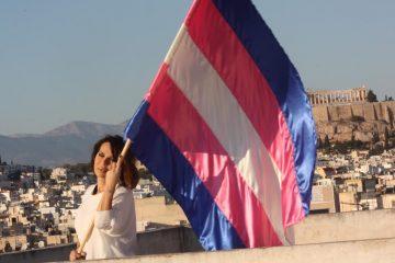 Ξεκινά η νομοπαρασκευαστική επιτροπή για την αναγνώριση της ταυτότητας φύλου.