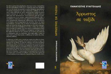 «Άρρωστος σε ταξίδι» - το νέο μυθιστόρημα του Παναγιώτη Ευαγγελίδη, από τον Πολύχρωμο Πλανήτη.