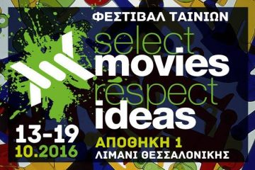 1o Διεθνές Φεστιβάλ Ταινιών Select Respect