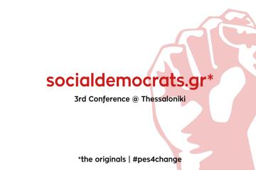 ΑΝΑΚΟΙΝΩΣΗ: «Συμμετοχή του ΣΥΔ, στην 3η Ετήσια Συνδιάσκεψη PES GREECE 7 έως 9 Οκτωβρίου στη Θεσσαλονίκη».