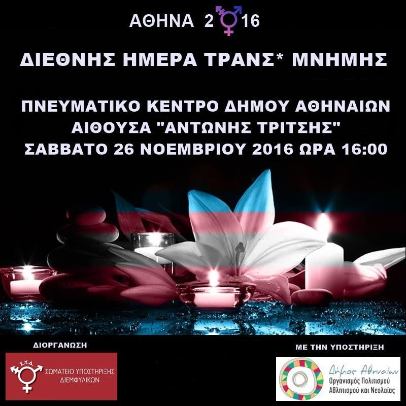 diethnis-imera-trans-mnimis-2016-savvato-26-noemvriou-2016-ora-16-00-pnevmatiko-kentro-dimou-athineon
