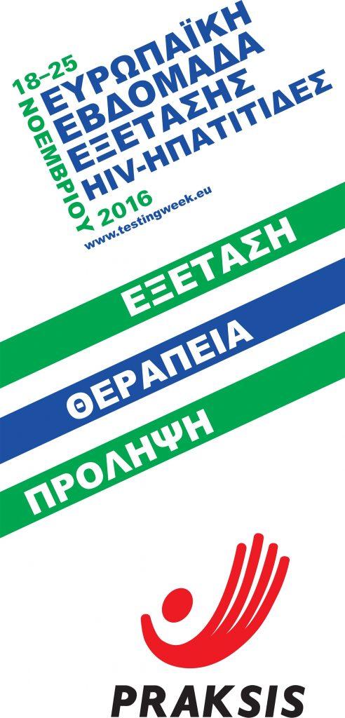 Η PRAKSIS συμμετέχει στην Ευρωπαϊκή Εβδομάδα Εξέτασης για τον HIV και τις Ηπατίτιδες 2016