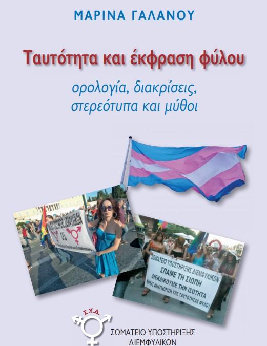 «Ταυτότητα και έκφραση φύλου. Ορολογία, διακρίσεις, στερεότυπα και μύθοι»