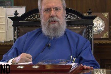 Αρχιεπίσκοπος Κύπρου: Έχουμε και παπάδες ομοφυλόφιλους...