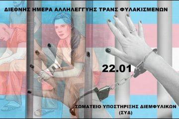 22 Ιανουαρίου: Διεθνής Ημέρα Δράσης και Αλληλεγγύης προς τους Τρανς Φυλακισμένους