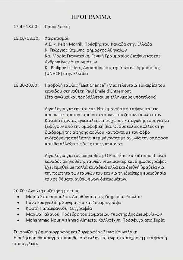 programma_ekdilosis