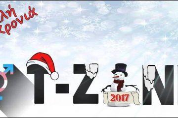 Το T-zine.gr σας εύχεται Καλή Χρονιά!!!