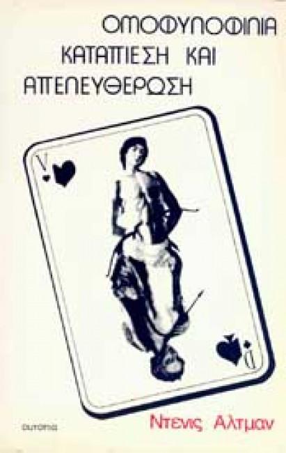 Ομοφυλοφιλία. Καταπίεση και Απελευθέρωση (Ουτοπία, 1980)