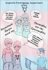 Ημερίδα για τη Διεθνή Ημέρα κατά της Ομοφοβίας και της Τρανσφοβίας στη Θεσσαλονίκη