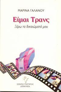 δωρεάν το βιβλίο «Είμαι τρανς - ξέρω τα δικαιώματά μου».