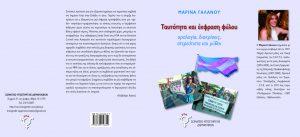 «Ταυτότητα και έκφραση φύλου. Ορολογία, διακρίσεις, στερεότυπα και μύθοι», της Μαρίνας Γαλανού
