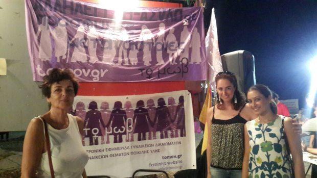 Στο τραπεζάκι μας στο 19ο αντιρατσιστικό φεστιβάλ Αθήνας, τον Ιούλιο του 2016, όπου συμμετείχαμε σε σχετική συζήτηση και μοιράσαμε το φυλλάδιο