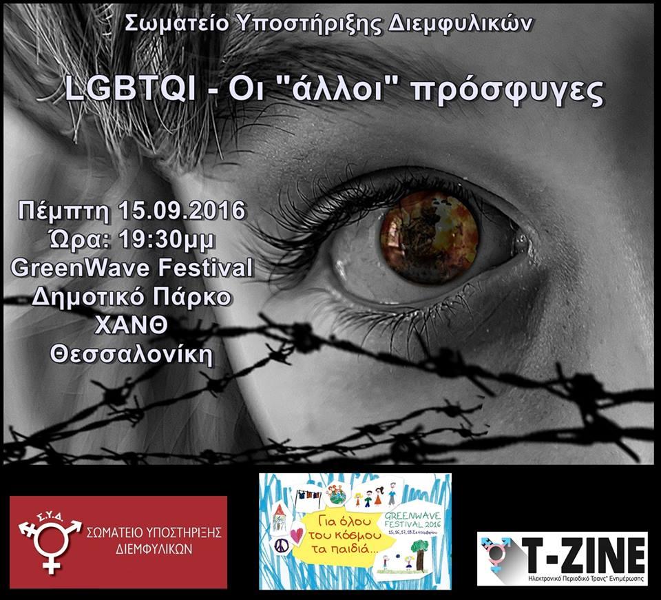 LGBTQI οι άλλοι πρόσφυγες