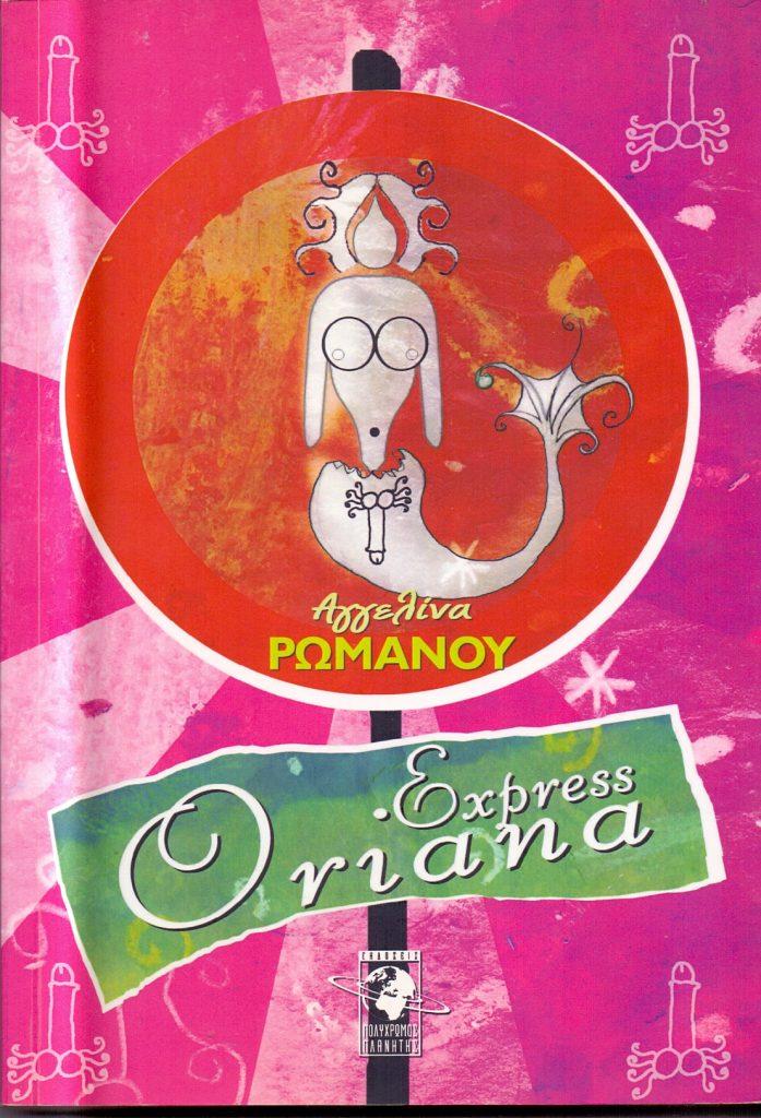 Κερδίστε 2 αντίτυπα του βιβλίου «Oriana Express»