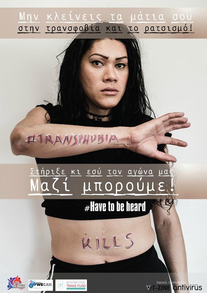 """Καμπάνια του ΣΥΔ """"Have To Be Heard - Transphobia Kills""""  Φώτο: Βαγγέλης Ευαγγελίου"""